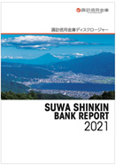 SUWA SHINKIN BANK REPORT 2018 表紙
