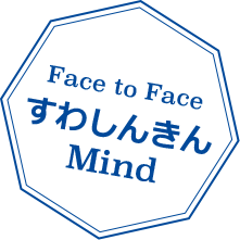 Face to Face すわしんきんMind
